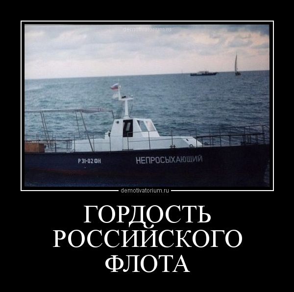 Картинки большие, корабль приколы в картинках