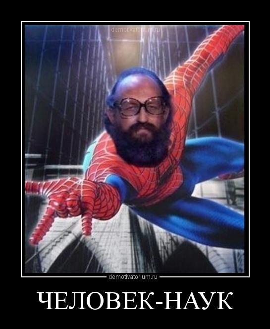 модели смешные демотиваторы человек паук то