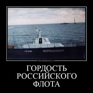 Отряд кораблей Северного флота России зашел в пролив Ла-Манш - Цензор.НЕТ 3315