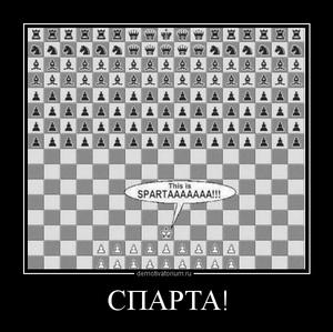 Демотиватор СПАРТА!