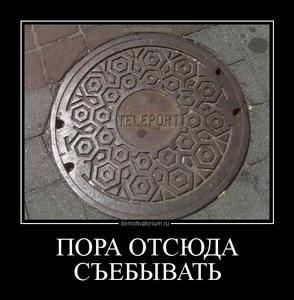 Демотиватор ПОРА ОТСЮДА СЪЕБЫВАТЬ