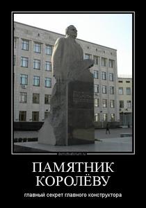 Демотиватор ПАМЯТНИК КОРОЛЁВУ главный секрет главного конструктора