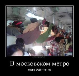 Демотиватор В московском метро скоро будет так же