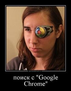 Демотиватор поиск с 'Google Chrome'
