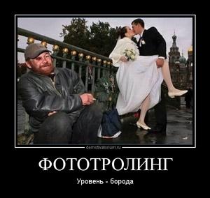 Демотиватор ФОТОТРОЛЛИНГ Уровень - борода