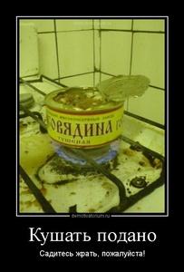 демотиватор Кушать подано Садитесь жрать, пожалуйста! - 2012-4-16