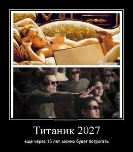 Демотиватор «Титаник 2027 еще через 15 лет, можно будет потрогать»