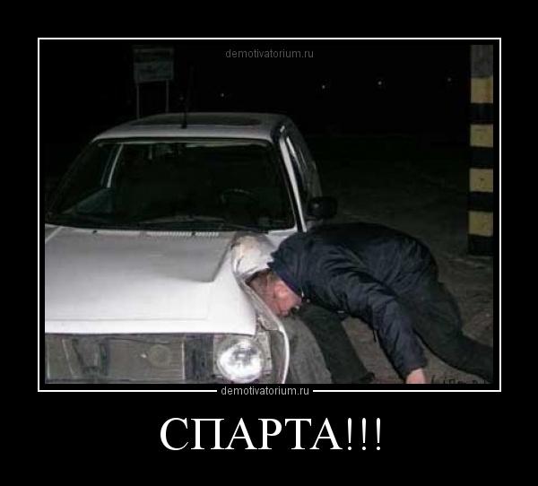 демотиватор СПАРТА!!!  - 2012-5-05