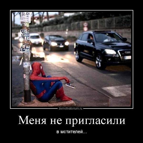 демотиватор Меня не пригласили в мстителей... - 2012-5-05