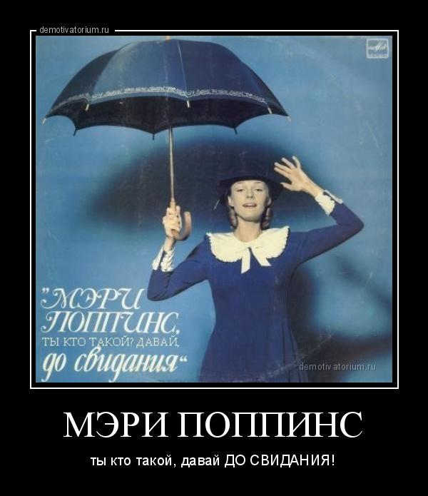 демотиватор МЭРИ ПОППИНС ты кто такой, давай ДО СВИДАНИЯ! - 2012-5-27