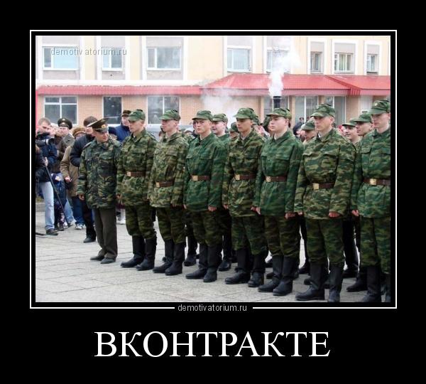 демотиватор ВКОНТРАКТЕ  - 2012-5-29