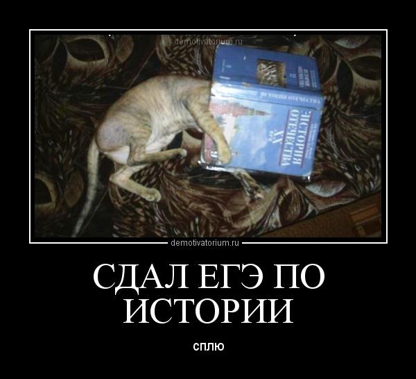 Смешные картинки по истории россии