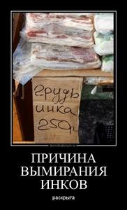 Демотиватор ПРИЧИНА ВЫМИРАНИЯ ИНКОВ раскрыта