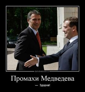 Демотиватор Промахи Медведева —  Здоров!