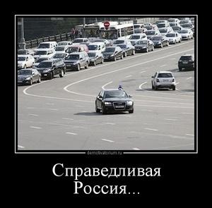 Демотиватор Справедливая Россия...