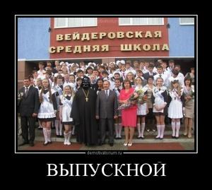 демотиватор ВЫПУСКНОЙ  - 2012-5-27
