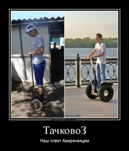 демотиватор ТачковоЗ Наш ответ Амереканцем - 2012-5-27