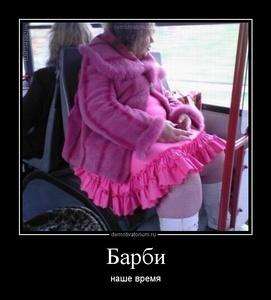 демотиватор Барби наше время - 2012-5-28