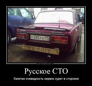 демотиватор Русское СТО Капитан очевидность нервно курит в сторонке - 2012-5-29
