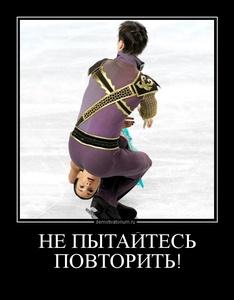 демотиватор НЕ ПЫТАЙТЕСЬ ПОВТОРИТЬ!  - 2012-5-30