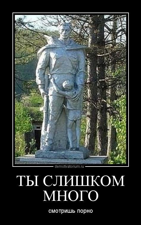 Статуи порно