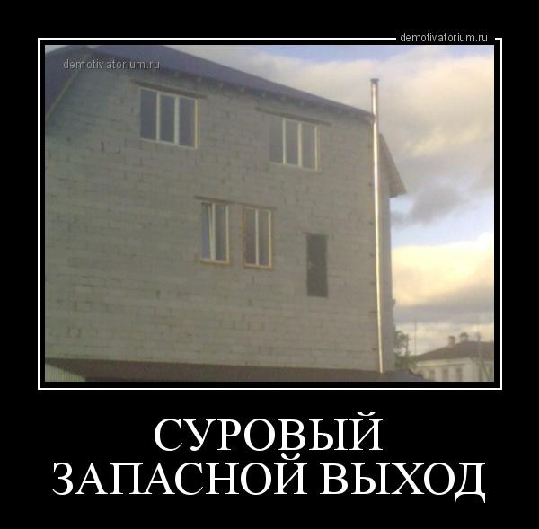 демотиватор СУРОВЫЙ ЗАПАСНОЙ ВЫХОД  - 2012-6-20