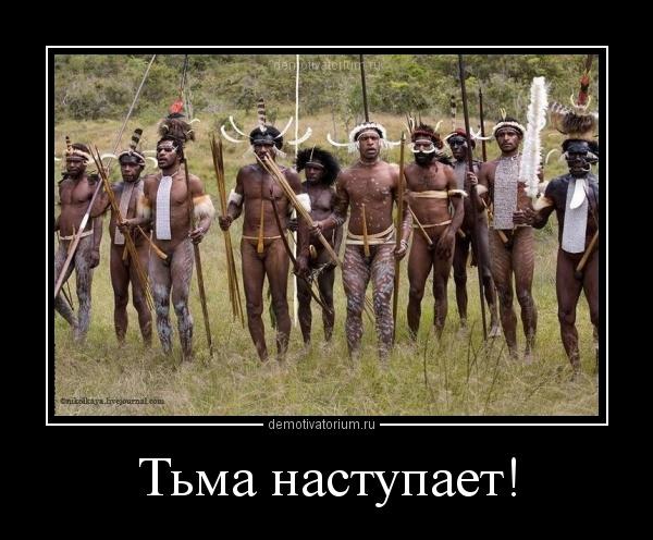 http://demotivatorium.ru/sstorage/3/2012/06/2306120836228108.jpg