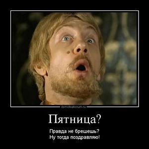 Демотиваторы иван васильевич меняет