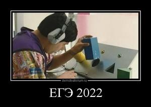 Демотиватор ЕГЭ 2022