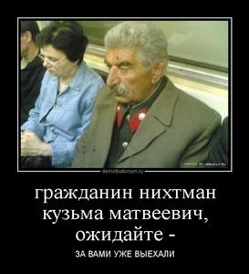 Демотиватор гражданин нихтман кузьма матвеевич, ожидайте - ЗА ВАМИ УЖЕ ВЫЕХАЛИ