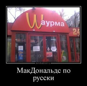 Демотиватор МакДональдс по русски