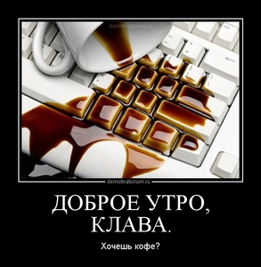 Демотиватор ДОБРОЕ УТРО, КЛАВА. Хочешь кофе?