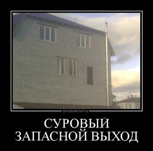 Демотиватор СУРОВЫЙ ЗАПАСНОЙ ВЫХОД