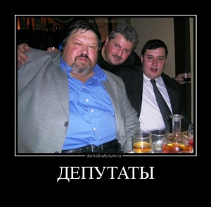 Демотиватор ДЕПУТАТЫ