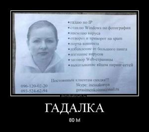 Демотиватор ГАДАЛКА 80 lvl