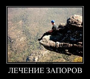 Демотиватор ЛЕЧЕНИЕ ЗАПОРОВ