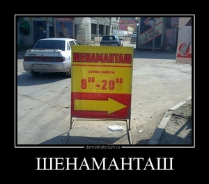 Демотиватор ШЕНАМАНТАШ