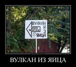 демотиватор ВУЛКАН ИЗ ЯЙЦА  - 2012-6-29