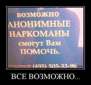 демотиватор ВСЕ ВОЗМОЖНО...  - 2012-6-30