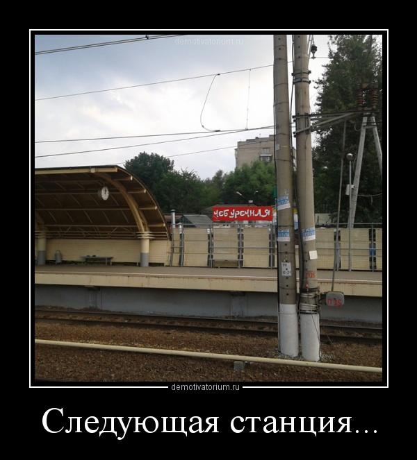 Демотиваторы про железную дорогу
