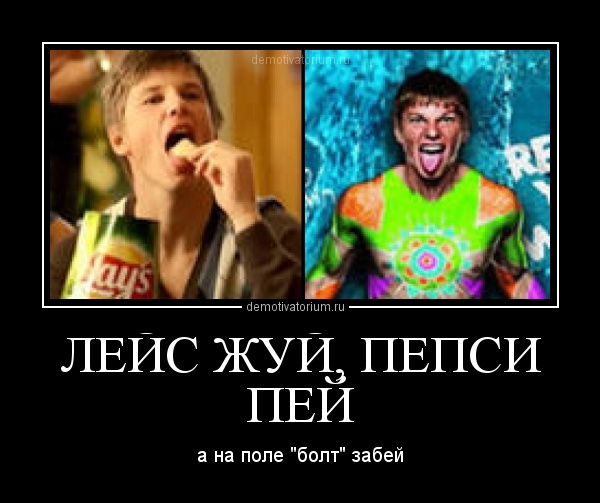 демотиватор ЛЕЙС ЖУЙ, ПЕПСИ ПЕЙ а на поле 'болт' забей - 2012-7-05