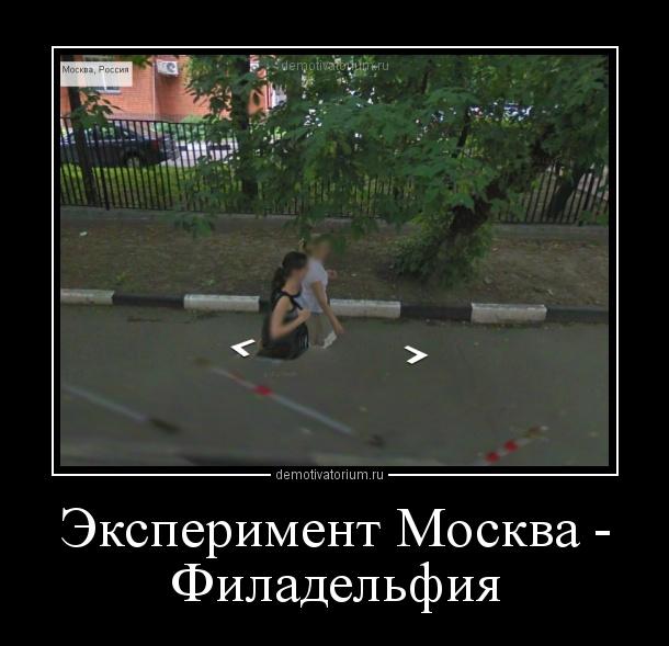 демотиватор Эксперимент Москва - Филадельфия  - 2012-7-07