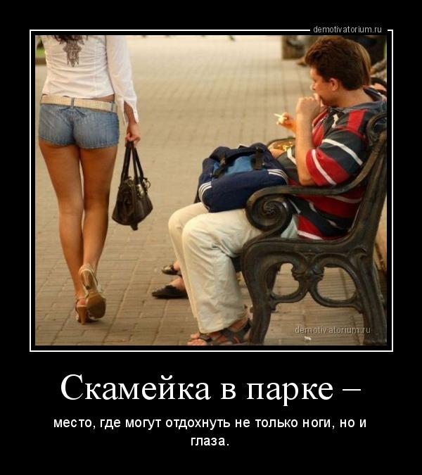 демотиватор Скамейка в парке – место, где могут отдохнуть не только ноги, но и глаза. - 2012-7-24