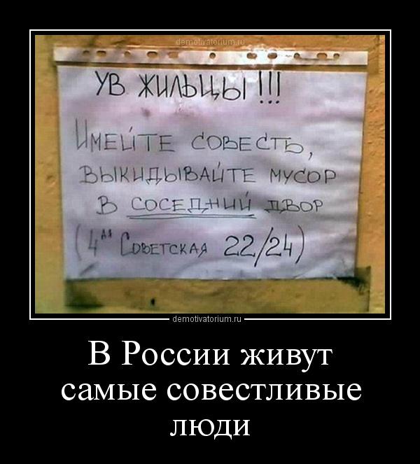 демотиватор В России живут самые совестливые люди  - 2012-7-26