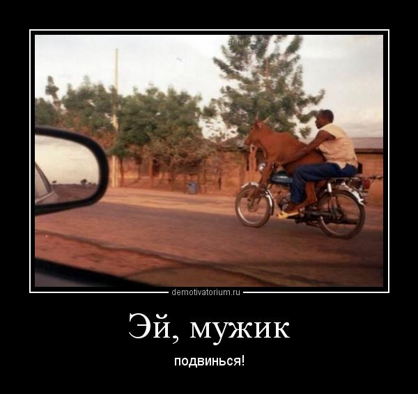 демотиватор Эй, мужик подвинься! - 2012-7-26