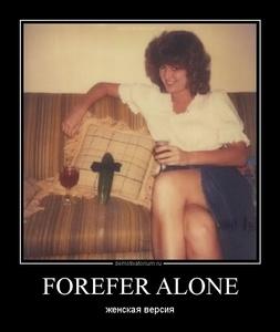 демотиватор FOREFER ALONE женская версия - 2012-7-02