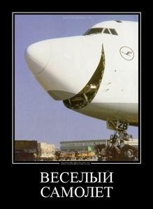 демотиватор ВЕСЕЛЫЙ САМОЛЕТ  - 2012-7-02