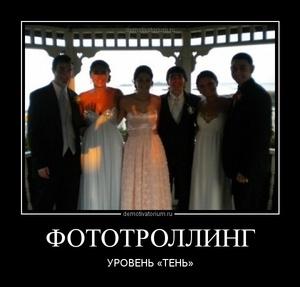 демотиватор ФОТОТРОЛЛИНГ УРОВЕНЬ «ТЕНЬ» - 2012-7-02