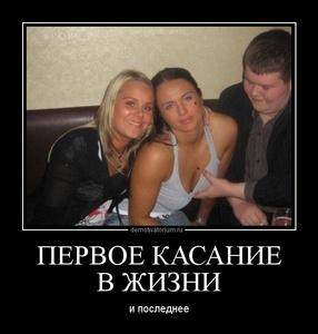 демотиватор ПЕРВОЕ КАСАНИЕ В ЖИЗНИ и последнее - 2012-7-02