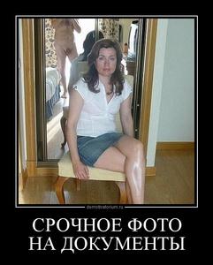 демотиватор СРОЧНОЕ ФОТО  НА ДОКУМЕНТЫ  - 2012-7-02